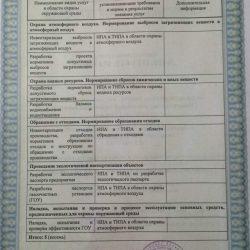 Сертификат ООО Экоскайгрупп (приложение)