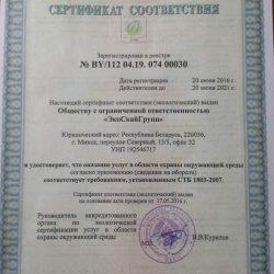 Сертификат ООО Экоскайгрупп