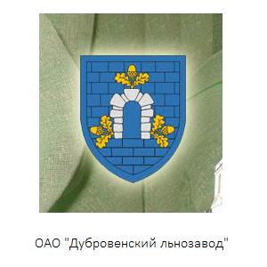 логотип Дубровенский льнозавод