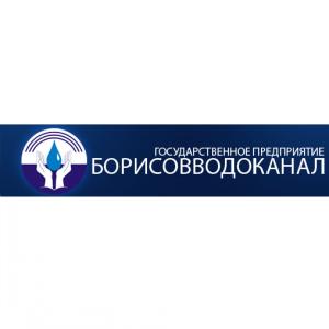 Борисовводоканал