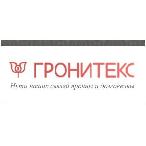 """ОАО """"Гронитекс"""""""