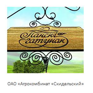 """Агрокомбинат """"Скидельский"""""""