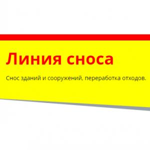 """ЧП """"Линия Сноса"""""""