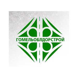 "КПРСУП ""Гомельоблдорстрой"""