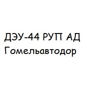 ДЭУ-44 (Гомельавтодор)
