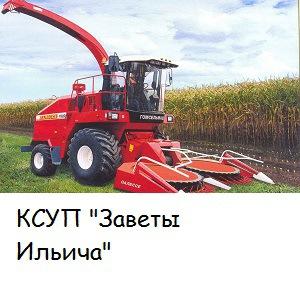 """КСУП """"Заветы Ильича"""""""