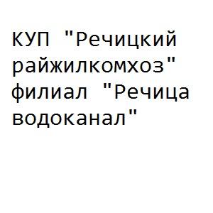 КУП Речицкий райжилкомхоз