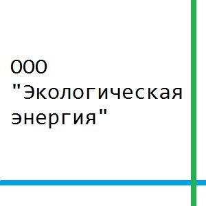 ООО Экологическая энергия
