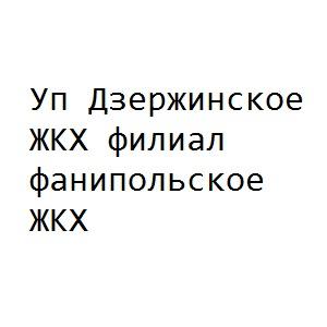 Уп Дзержинское ЖКХ