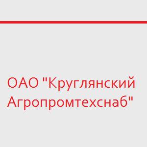 """ОАО """"Круглянский Агропромтехснаб"""""""