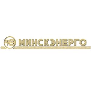 Минскэнерго