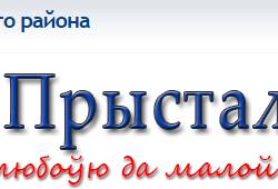 Газета Пристоличье