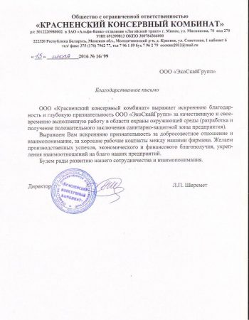 ООО «Красненский консервный комбинат»