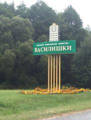 ОАО «Василишки»