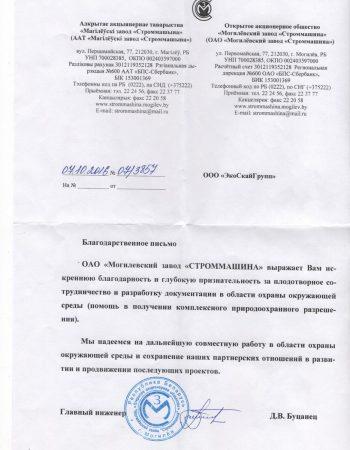 Благодарственное письмо «Строммашина»