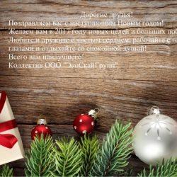 открытка - с новым годом от Экоскайгрупп